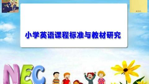 小学英语课程标准与教材研究