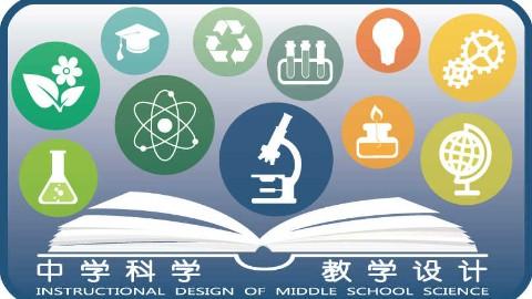 中学科学教学设计