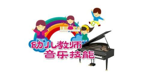 幼儿教师音乐技能
