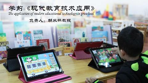 现代教育技术应用