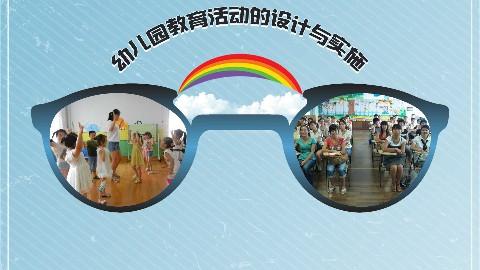 幼儿园教育活动的设计与实施