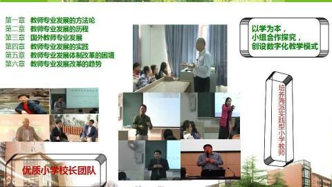 教师专业发展(四年制本科)